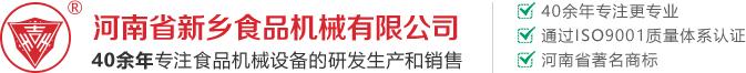 河南省新乡食品机械有限公司